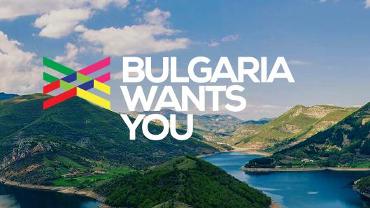 България те иска тук и сега!