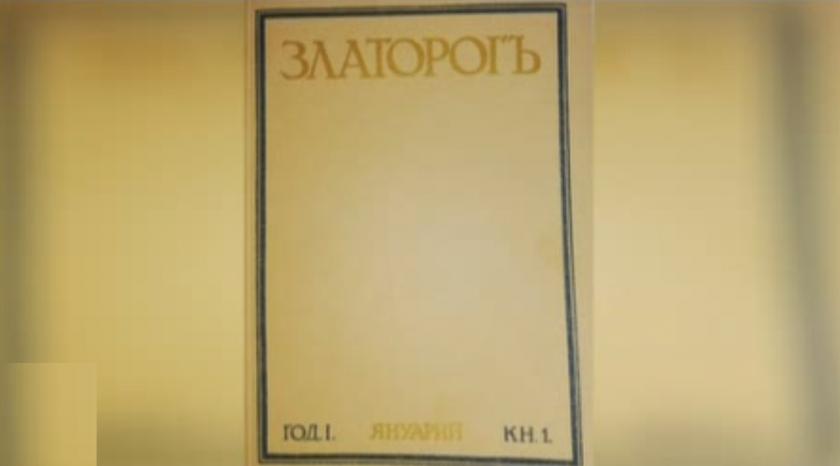 """""""Списание """"Златорог"""" и неговият редактор Владимир Василев"""""""