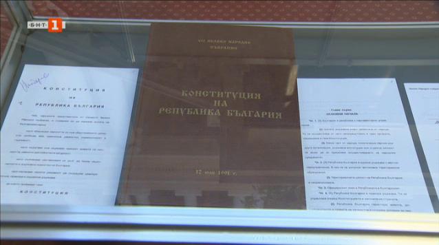 Какво предлагат ГЕРБ в проекта за нова Конституция