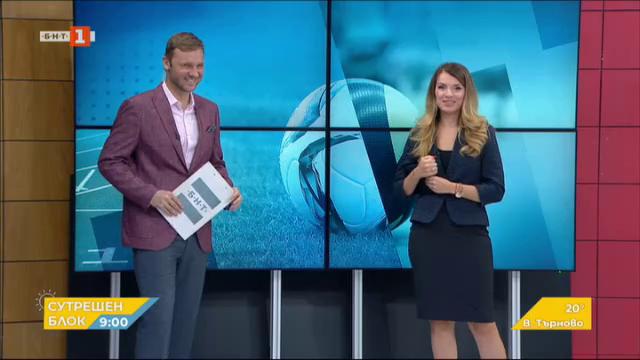 Спортна емисия, 8:50 – 26 август 2020 г.