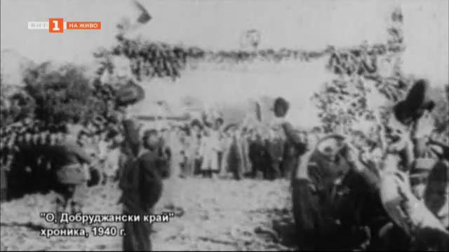 80 години от Крайовската спогодба