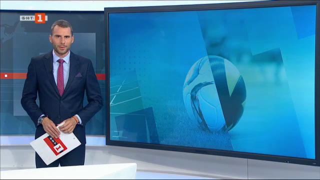 Спортна емисия, 20:50 – 31 август 2020 г.
