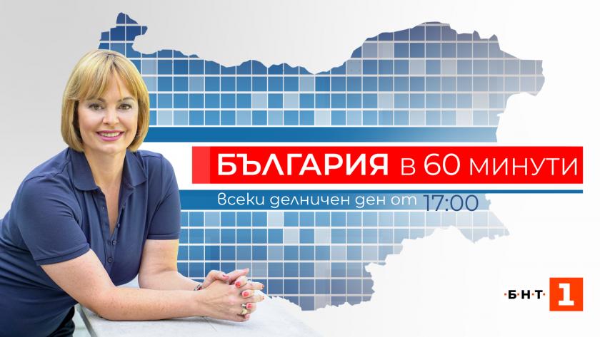 """Мариана Векилска ще води новото предаване """"България в 60 минути"""" по БНТ"""