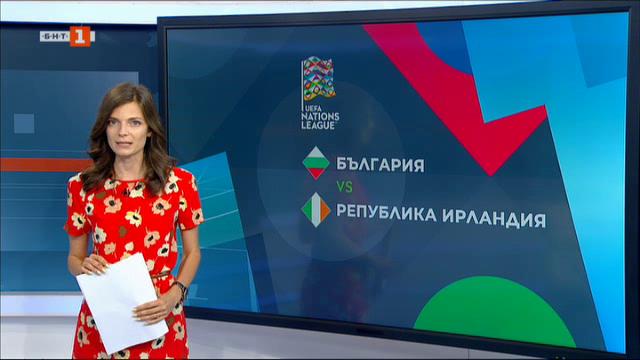 Спортна емисия, 20:25 – 3 септември 2020 г.