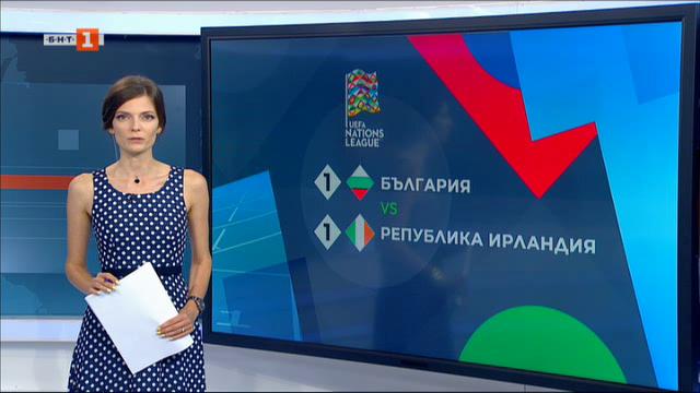 Спортна емисия, 23:20 – 4 септември 2020 г.