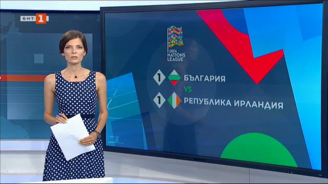 Спортна емисия, 20:45 – 4 септември 2020 г.