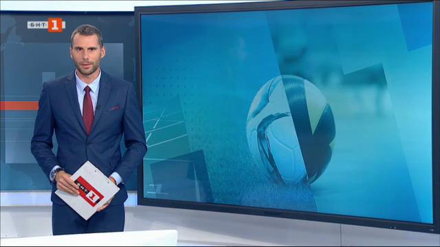 Спортна емисия, 23:20 – 1 септември 2020 г.