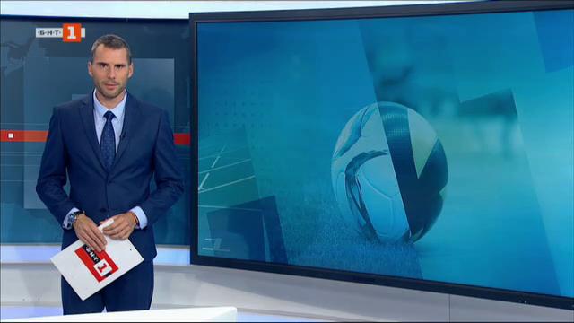 Спортна емисия, 20:50 – 28 август 2020 г.