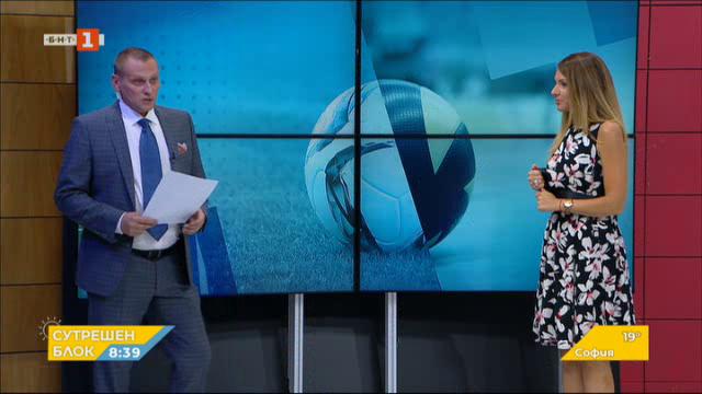 Спортна емисия, 8:50 – 1 септември 2020 г.