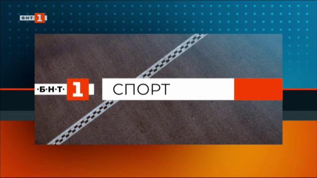 Спортна емисия, 8:40 – 2 септември 2020 г.