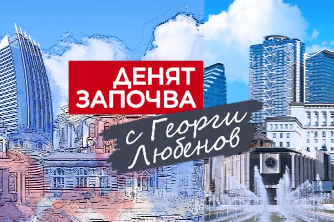 Илияна Йотова и Георги Господинов сред първите гости в новия сезон