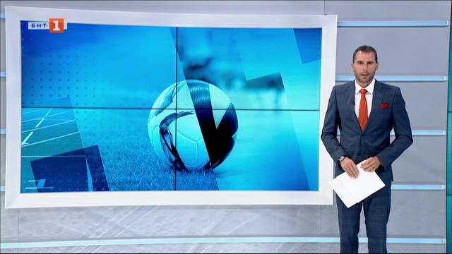 Спортна емисия, 20:50 – 15 септември 2020 г.