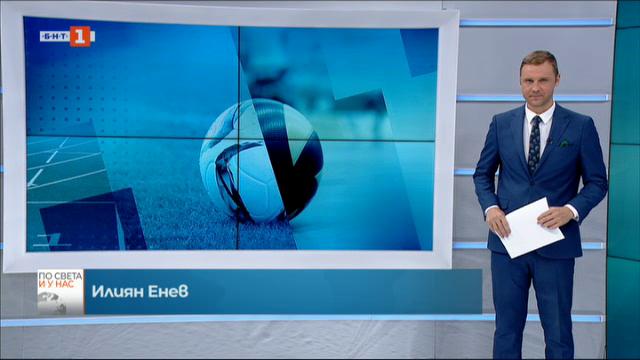 Спортна емисия, 20:45 – 21 септември 2020 г.