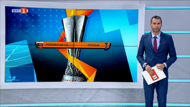 Спортна емисия, 20:50 – 16 септември 2020 г.