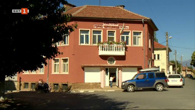 Семейната къща в село Горно черковище