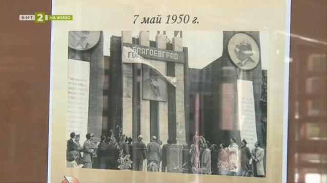 Десетки фотоси разказват за духовното, образователно и културното развитие на Благоевград