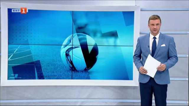 Спортна емисия, 20:45 – 23 септември 2020 г.