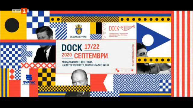 Международният фестивал на документалния исторически филм - DOCK