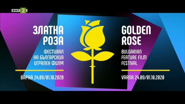 """38-ият Фестивал на българския игрален филм """"Златна роза"""""""