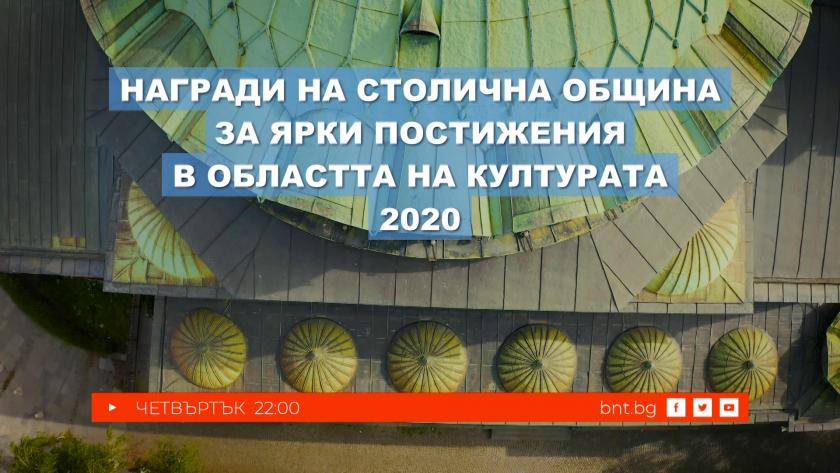 Гледайте: Награди на Столична община за ярки постижения в областта на културата 2020