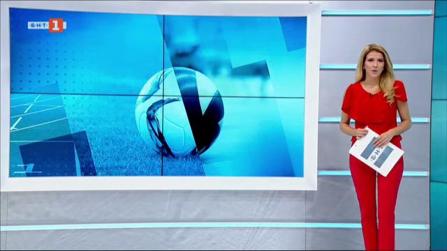 Спортна емисия, 12:25 – 17 септември 2020 г.