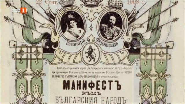 Независимостта на България – в минало и бъдеще време