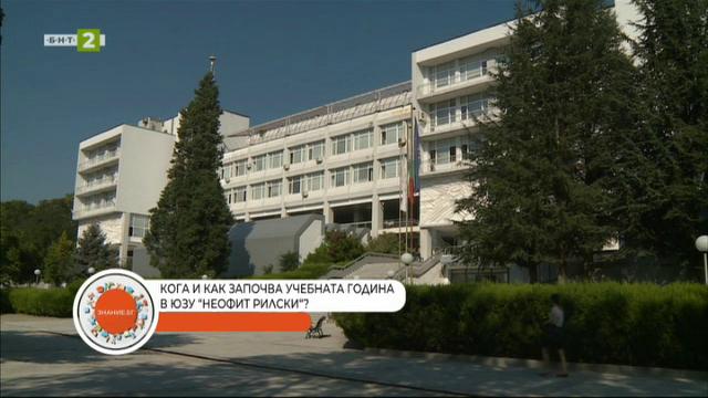 Кога и как започва учебната година в Югозападния университет в Благоевград