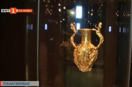 Панагюрското златно съкровище е у дома