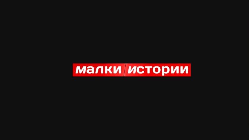 Жоро Хаджиев, който издирва забравени и изоставени села