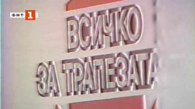 """Гражданското недоволство в България, отразено от екипите на """"По света и у нас"""""""