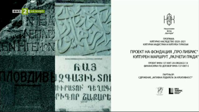 """Проектът """"Разчети града"""" – новият епиграфски гид на Пловдив"""