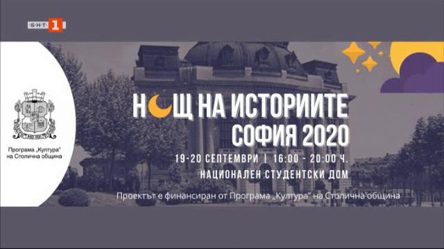Нощ на историите в София