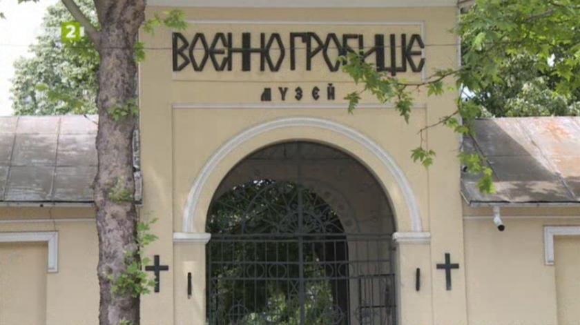 Военното гробище в Добрич