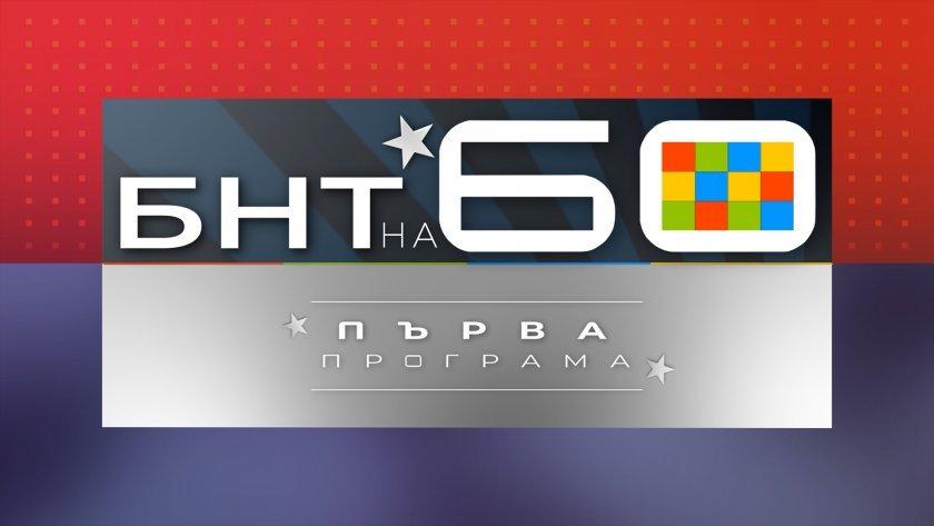 """Славчо Пеев - гост в """"БНТ на 60"""""""