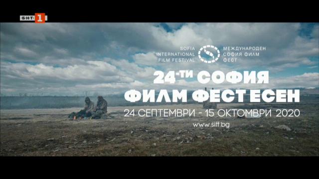 """""""София филм фест - есен"""" започва на 24 септември"""