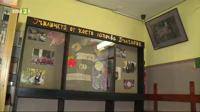 """Основното училище """"Виделина"""" в село Сейдол"""