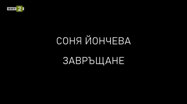 Среща със Соня Йончева
