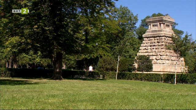 Докторската градина и паметник в София