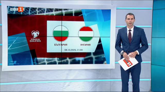 Спортна емисия, 20:50 – 7 октомври 2020 г.
