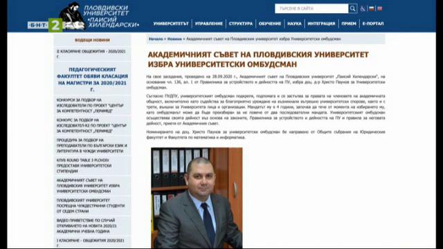 За първи път Пловдивският университет избра университетски омбудсман