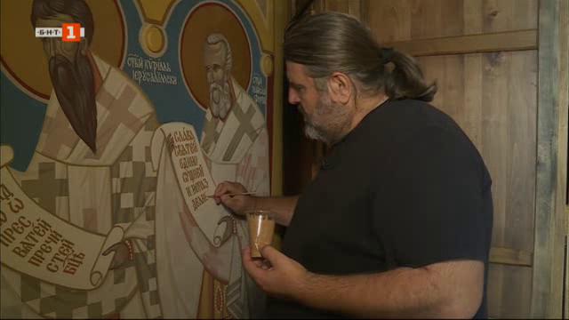 Бог води ръката на иконописеца