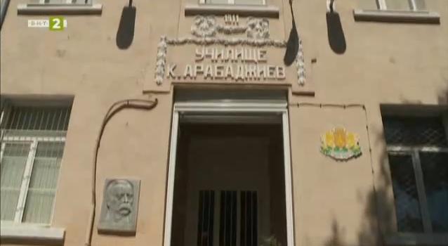 """Основно училище """"Константин Арабаджиев"""" във Варна"""