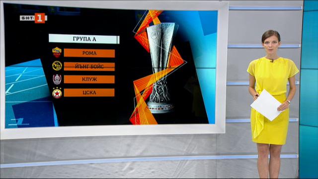 Спортна емисия, 20:50 – 2 октомври 2020 г.