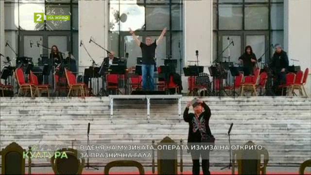 В Деня на музиката Пловдивската опера излиза пред своя дом за празнична гала