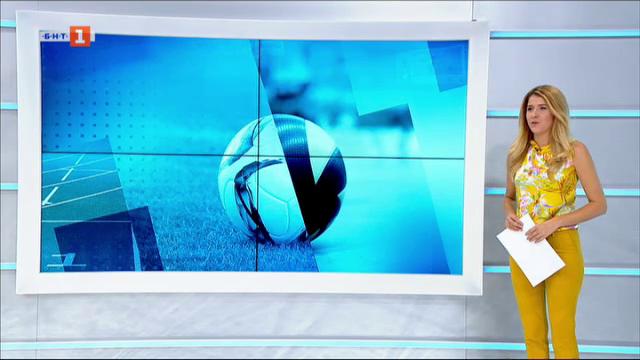 Спортна емисия, 12:25 – 4 октомври 2020 г.