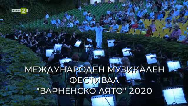 """Международен музикален фестивал """"Варненско лято"""" - """"Хубавата Елена"""""""