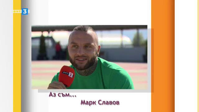 """""""Аз съм""""... Марк Славов"""