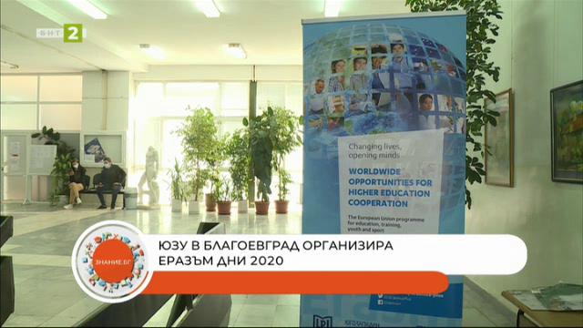"""Какво предлага """"Еразъм+"""" - студенти и докторанти от ЮЗУ в Благоевград се запознаха с програмата"""