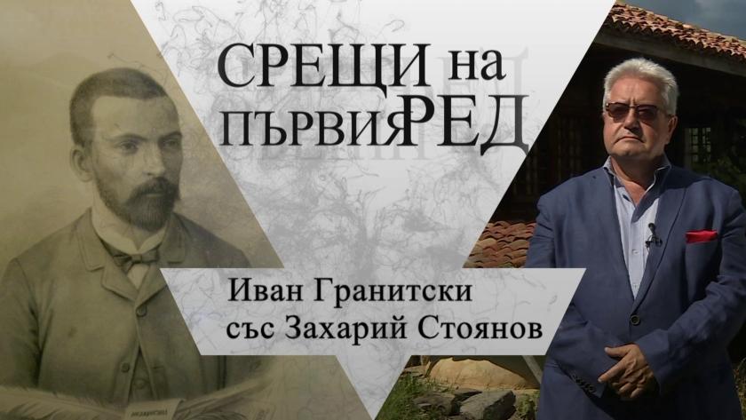 Срещи на първия ред: Иван Гранитски със Захари Стоянов