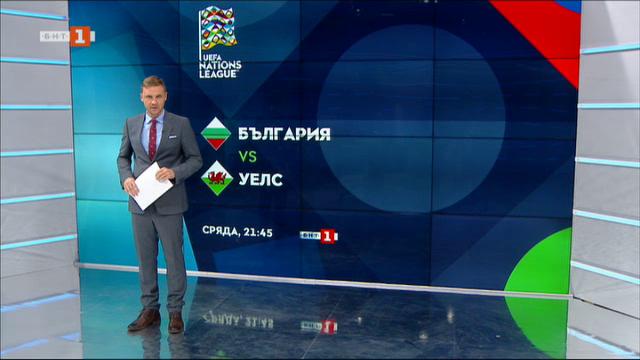 Спортна емисия, 20:50 – 13 октомври 2020 г.